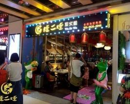 成都炭火蛙锅加盟店